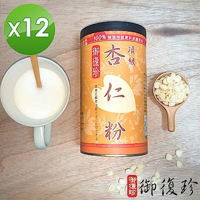 【御復珍】頂級杏仁粉12罐組-無糖450g