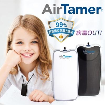 [結帳9折] 美國AirTamer 個人隨身負離子空氣清淨機 A310 兩色可選 經實驗證實有效去除H1N1病毒99%