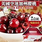 【天天果園】美國空運加州9.5R櫻桃2盒(1kg禮盒裝)