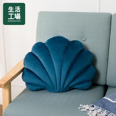 【週年慶倒數↗全館限時8折起-生活工場】貝殼造型抱枕