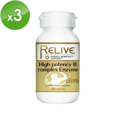 【RELIVE】天然蔬果B群30錠/瓶*3瓶 (B群+天然蔬果+鋅)