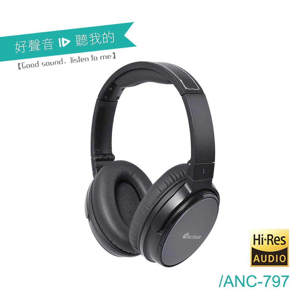 ALTEAM我聽 ANC-797 卓越的降噪耳機