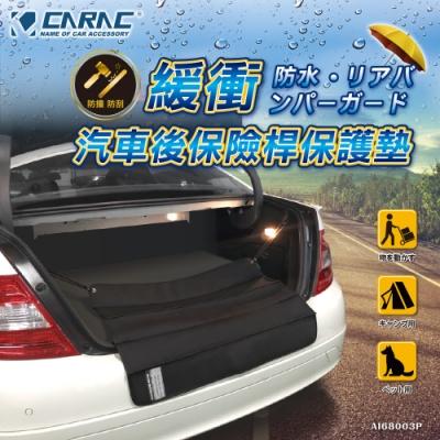 【CARAC】汽車後保險桿保護墊
