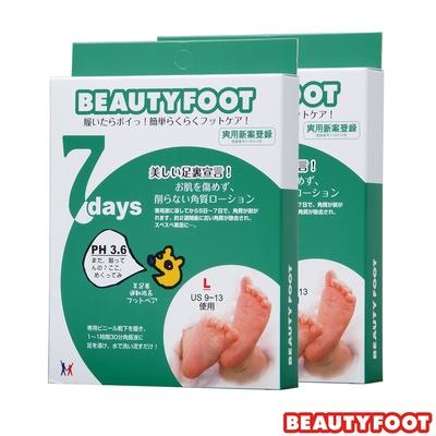 (2入組)日本Beauty Foot 去角質足膜大尺寸(30mlx2雙)