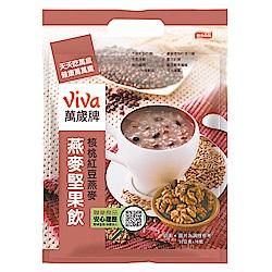 萬歲牌 燕麥堅果飲-核桃紅豆燕麥(32gx10包)