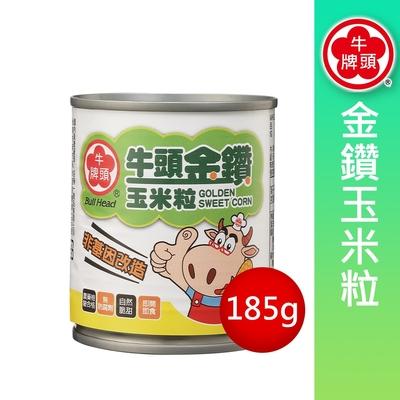 (任選)牛頭牌 金鑽玉米粒易開罐(185g)