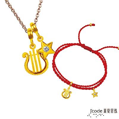 J'code真愛密碼 牡羊座-豎琴黃金墜子(流星) 送項鍊+紅繩手鍊