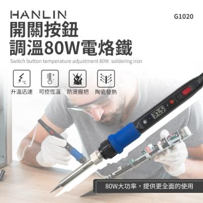 HANLIN-80W開關按鈕調溫80W電烙鐵