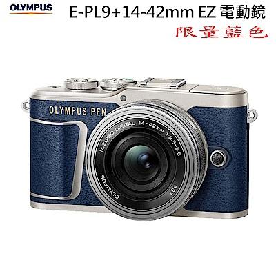 限量藍-加贈原電+底座) OLYMPUS E-PL9+14-42mm單眼相機公司貨