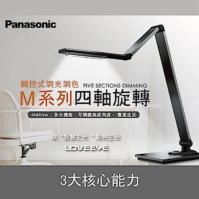 【國際牌Panasonic】M系列 鐵灰 觸控式四軸旋轉LED檯燈