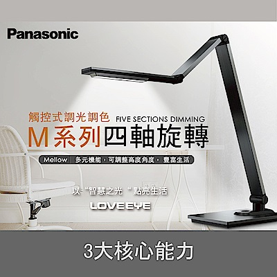 (限時閃購)【國際牌Panasonic】M系列 鐵灰 觸控式四軸旋轉LED檯燈