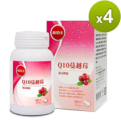 【葡萄王】Q10蔓越莓90粒 X4瓶 (4倍高濃縮揮別不適私密保養好健康)