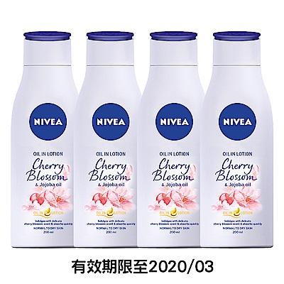 妮維雅植物精華油身體乳200ml - 淡雅櫻花香 4入組