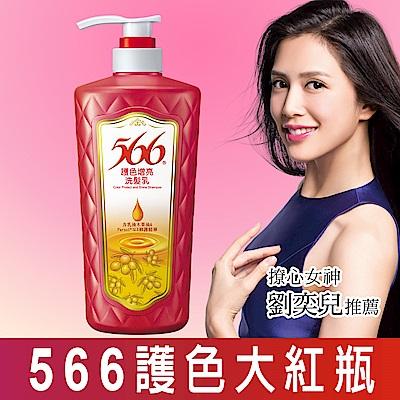 566護色增亮洗髮乳700g