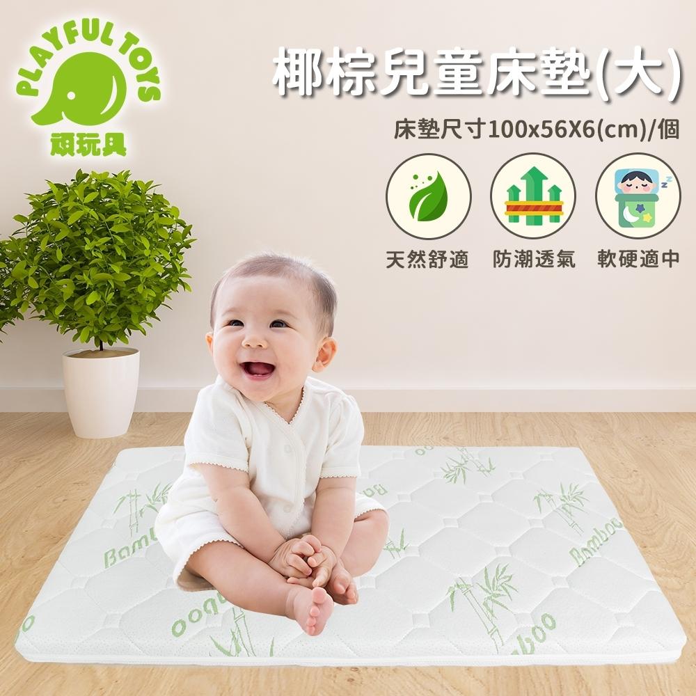 Playful Toys 頑玩具 椰棕兒童床墊-大 (寶寶新生兒床墊)