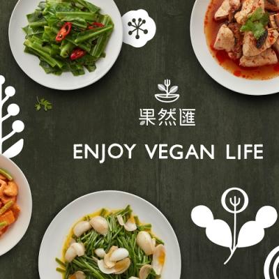 【果然匯】蔬果宴自助美饌平假日晚餐券4張