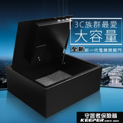 (買就送5%購物金) 【守護者保險箱】保險箱 飯店型 保險櫃 上掀式設計 電子密碼保險箱 1541-D