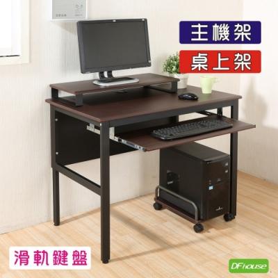 DFhouse頂楓90公分工作桌+1鍵盤+主機架+桌上架-胡桃色 90*60*76