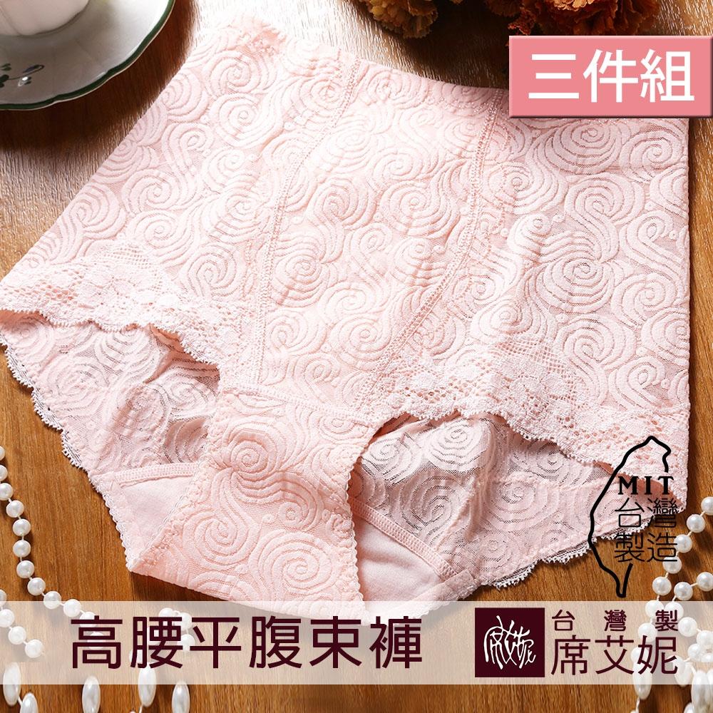 席艾妮SHIANEY 台灣製造(3件組)女性超高腰平腹束內褲 螺旋紋款
