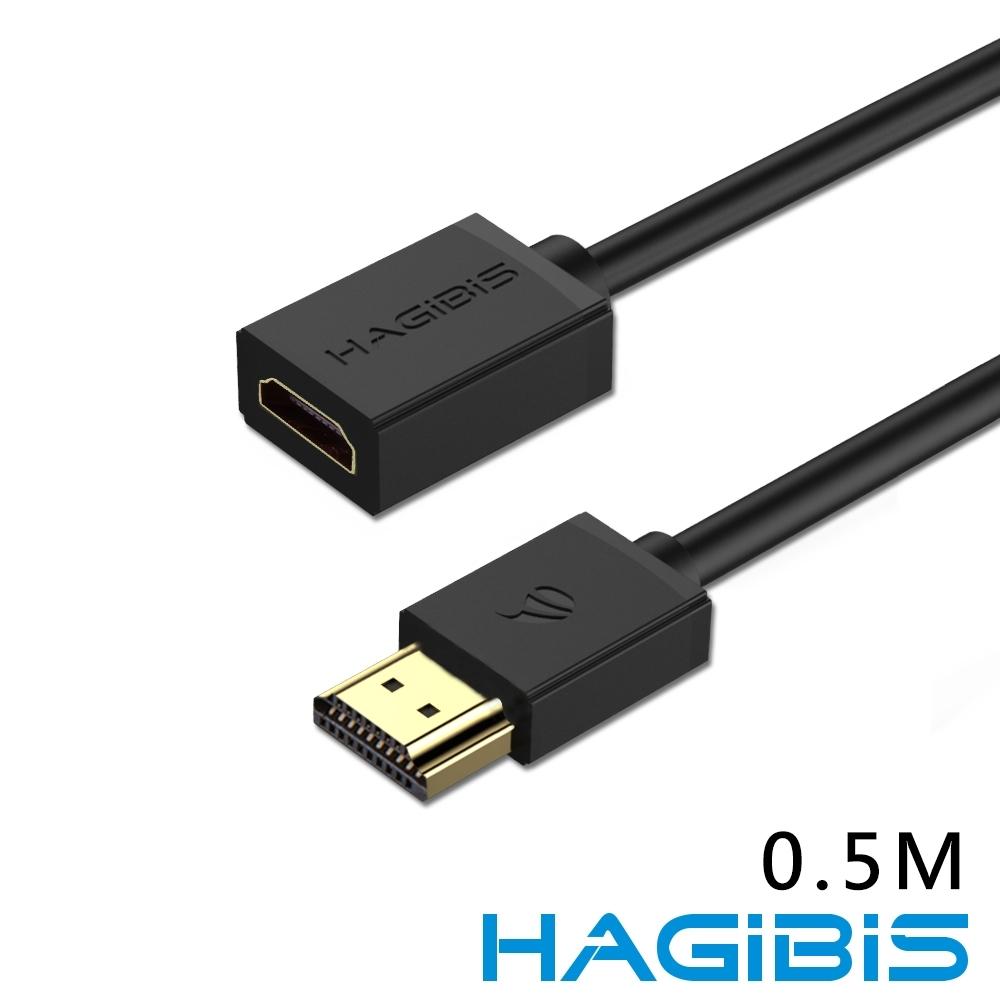 HAGiBiS HDMI2.0版4K高清畫質公對母延長線【0.5M】