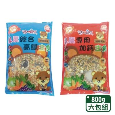 貼心寵兒 - 鼠鼠專用主食飼料800g/包-六包組