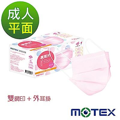 摩戴舒 醫用口罩(未滅菌) 平面成人口罩(50片裸裝/盒)(雙鋼印外耳掛)-粉色系