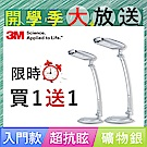 3M 58°博視燈系列檯燈BL5100礦物銀(限時買1送1)