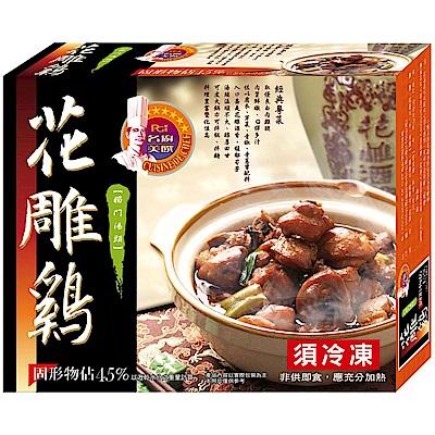 名廚美饌 花雕雞2盒(1000gx2盒)