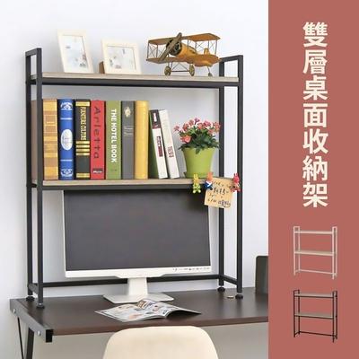 居家cheaper 雙層桌面收納架(兩色可選/螢幕架/書桌架/廚房架/增高架/層架/置物架/儲藏架/貨架)