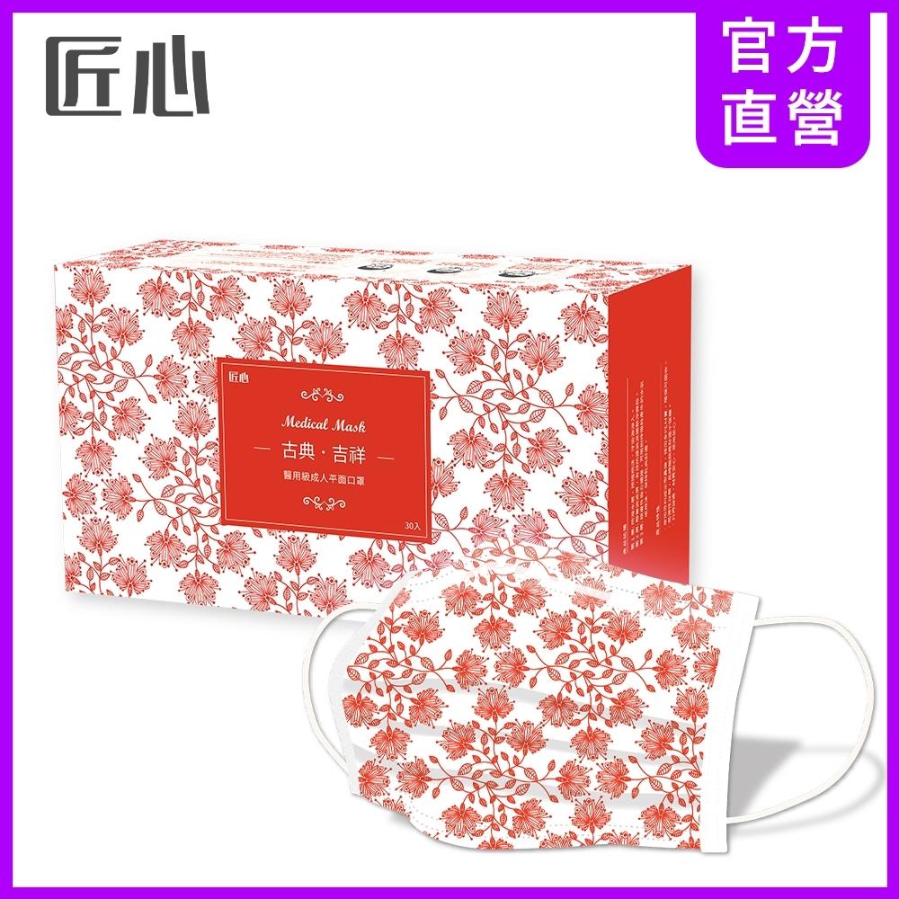 (任選3盒$520)匠心 三層醫療口罩-成人-吉祥款-古典系列-有MD鋼印(30入/盒)