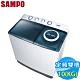SAMPO聲寶 10KG 定頻雙槽洗衣機 ES-1000T product thumbnail 1
