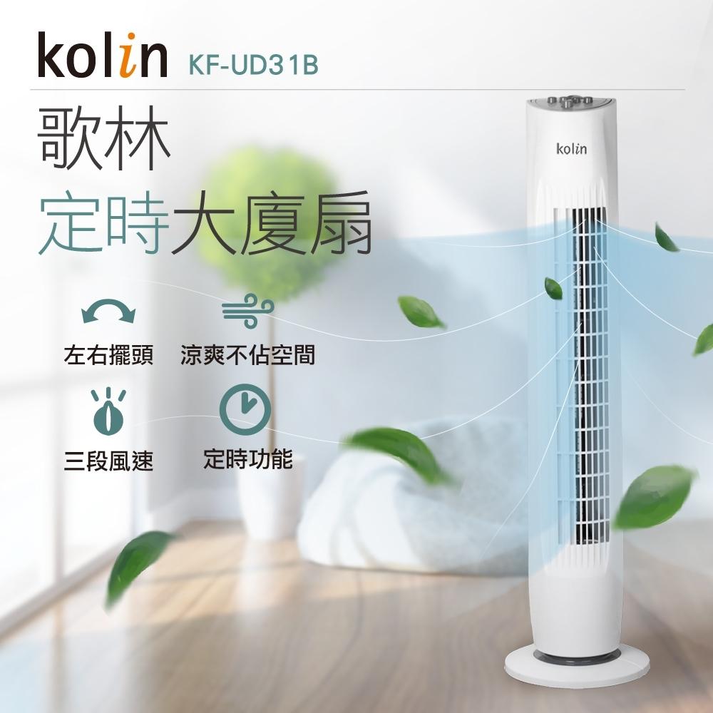 [時時樂限定]Kolin歌林 定時涼風大廈扇 KF-UD31B