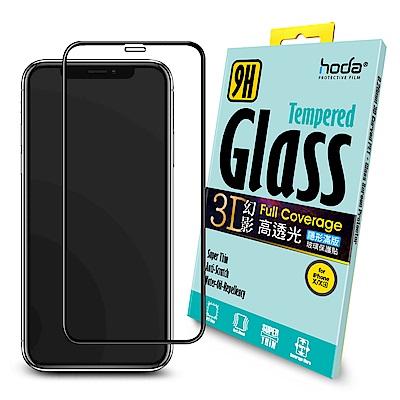 【hoda】iPhone X/Xs 5.8吋幻影3D隱形滿版9H鋼化玻璃保護貼
