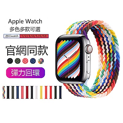Apple Watch 1/2/3/4/5/6/SE 單圈編織循環錶帶 彈力伸縮替換帶