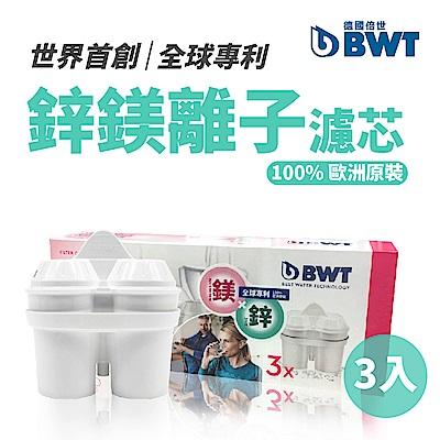 [新品首賣首殺65折] BWT德國倍世 Mg2+Zn鋅鎂離子 8週長效濾芯-3入組