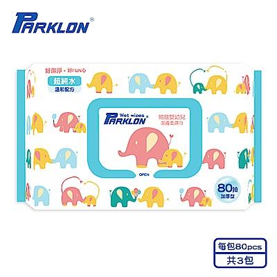 PARKLON 韓國帕龍嬰幼兒柔濕巾 (加厚款) (80pcs/3包)