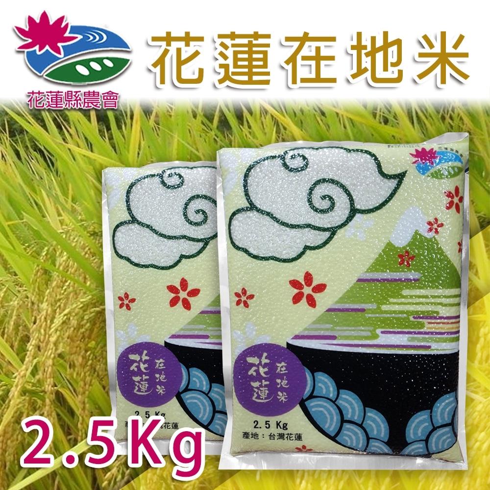 【花蓮縣農會】花蓮在地米 (2.5kg / 包  x2包)