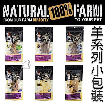 Natural Farm自然牧場 紐西蘭 天然寵物零食 羊系列(小包裝)x 3包