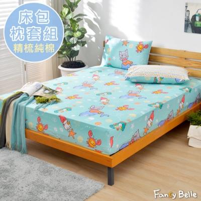 義大利Fancy Belle X DreamfulCat 海底樂悠游 單人純棉床包枕套組