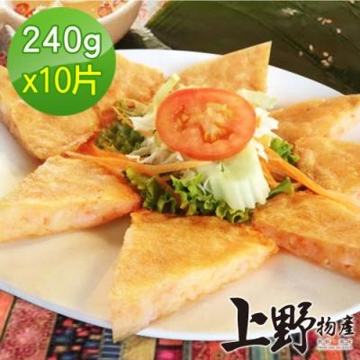 (滿額免運)上野物產-泰式月亮蝦餅 ( 240g土10%/片 ) x10片