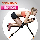 tokuyo NEW II型男美女提臀健腹器 TU-158
