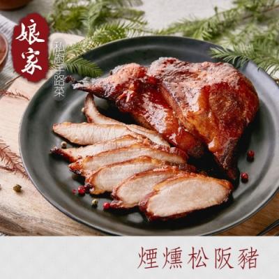 娘家LF‧私廚手路菜-諸事大吉煙燻松阪豬 (年菜預購)