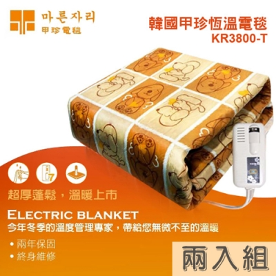 韓國甲珍 單人恆溫電毯 KR3800-T 兩入