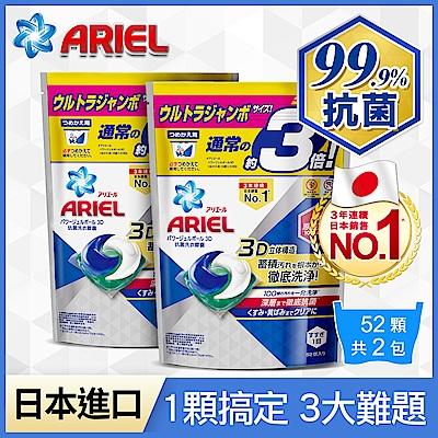 ARIEL日本進口3D洗衣膠囊104顆(52顆x2袋),再送歐蕾 新生贈品組(即期/市價299)