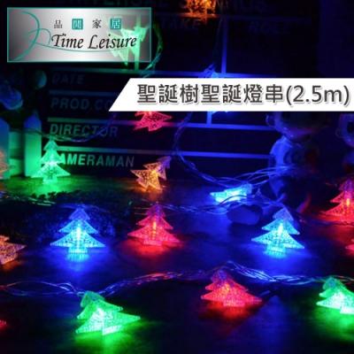 Time Leisure LED派對佈置/聖誕燈飾燈串(聖誕樹/雙色/2.5M)