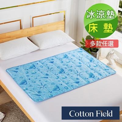 棉花田 極致酷涼冷凝床墊冰涼墊-多款可選(90x140cm)