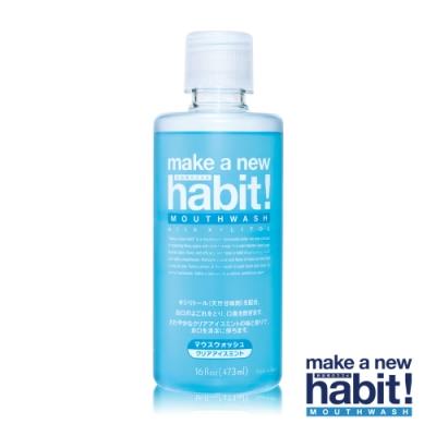 日本Make A New Habit!沁涼薄荷漱口水-473ml