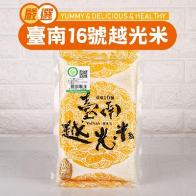 【台南農產】臺南16號 臺南越光米 2包(1kg/包)