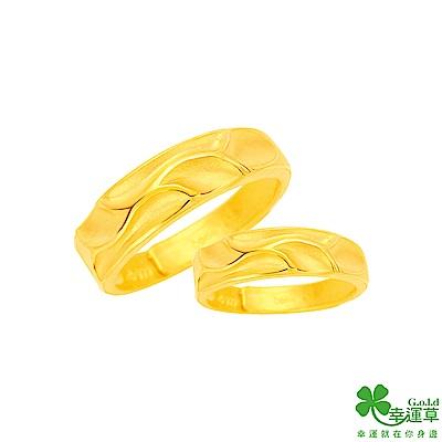 幸運草 牽動黃金成對戒指
