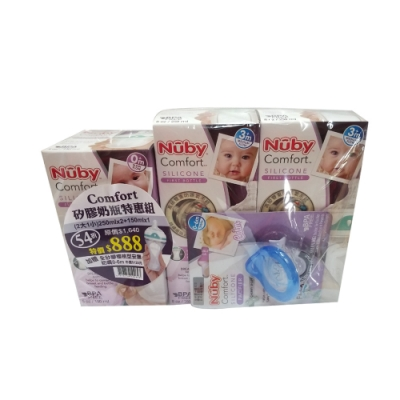 Nuby Comfort 矽膠奶瓶特惠組(2大1小) 贈全矽膠櫻桃型安撫奶嘴(0-6M)